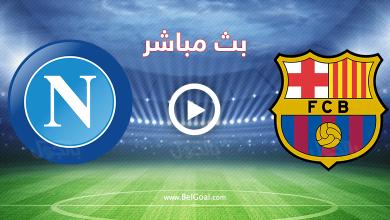 صورة بث مباشر برشلونة ضد نابولي في دوري ابطال اوروبا اليوم