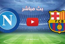 Photo of مشاهدة مباراة برشلونة ضد نابولي في دوري ابطال اوروبا الان