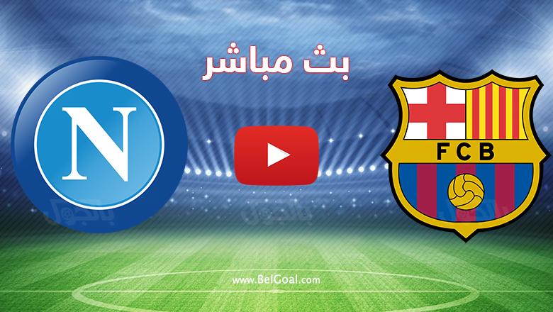 صورة مشاهدة مباراة برشلونة ضد نابولي في دوري ابطال اوروبا الان