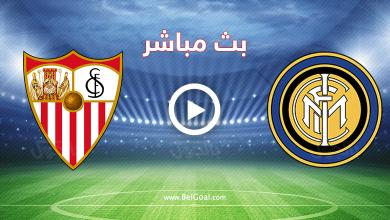 صورة بث مباشر   مباراة انتر ميلان واشبيلية في نهائي الدوري الأوروبي اليوم