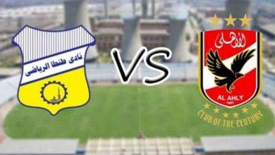 صورة موعد مباراة طنطا والأهلي في الدوري المصري والقنوات الناقلة