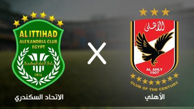 صورة موعد مباراة الإتحاد السكندري والأهلي في الدوري المصري والقنوات الناقلة