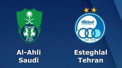 صورة موعد مباراة استقلال طهران والأهلي في دوري أبطال آسيا والقنوات الناقلة