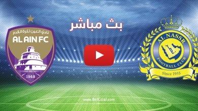 صورة بث مباشر | مباراة النصر السعودي والعين الإماراتي اليوم في دوري ابطال اسيا