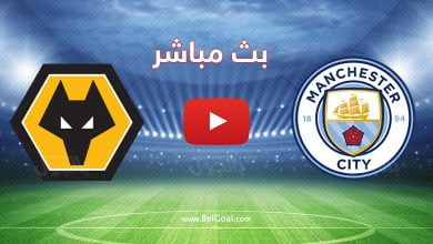 صورة بث مباشر | مباراة مانشستر سيتي وولفرهامبتون اليوم في الدوري الانجليزي