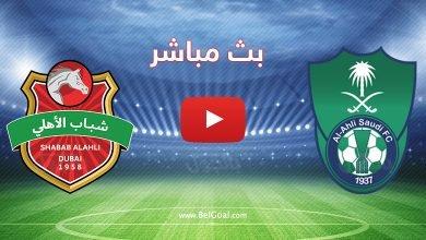 صورة بث مباشر | مباراة الأهلي السعودي وشباب الأهلي الإماراتي اليوم في دوري ابطال اسيا