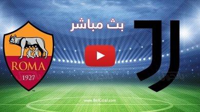 صورة بث مباشر | مباراة يوفنتوس وروما اليوم في الدوري الإيطالي