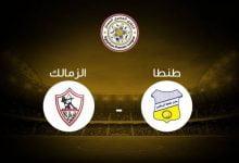 صورة موعد مباراة الزمالك وطنطا في الدوري المصري والقنوات الناقلة