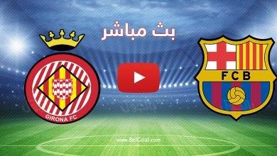 صورة مشاهدة مباراة برشلونة وجيرونا الان في بث مباشر