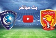 صورة بث مباشر | مباراة الهلال السعودي وشاهر خودرو الإيراني في دوري أبطال آسيا اليوم