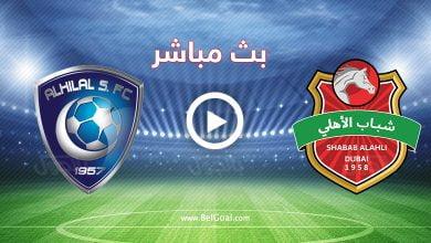 صورة مشاهدة مباراة الهلال السعودي وشباب الأهلي الإماراتي الآن
