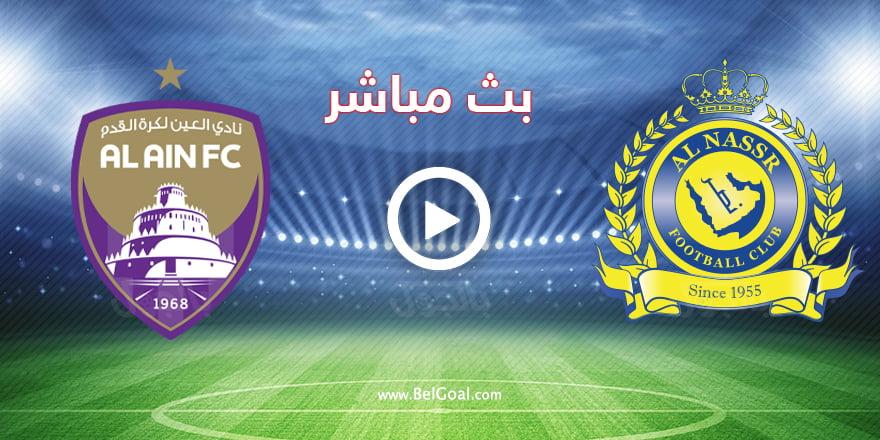 مباراة النصر السعودي والعين الإماراتي
