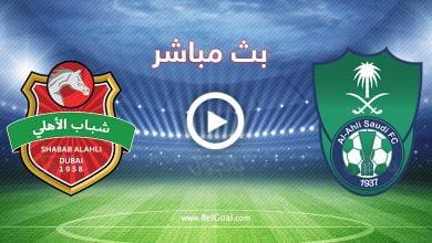 صورة مشاهدة مباراة الأهلي السعودي وشباب الأهلي الإماراتي الآن