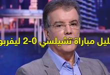 صورة تحليل طارق ذياب على قمة تشيلسي 0-2 ليفربول في الدوري الانجليزي