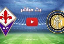 صورة بث مباشر | مباراة انتر ميلان وفيورنتينا اليوم في الدوري الإيطالي