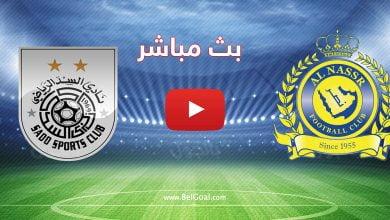 صورة بث مباشر | مباراة النصر السعودي والسد القطري اليوم في دوري أبطال آسيا