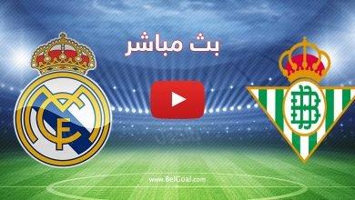 صورة بث مباشر | مباراة ريال مدريد وريال بيتيس اليوم في الدوري الإسباني