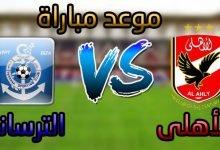 صورة موعد مباراة الأهلي والترسانة في كأس مصر والقنوات الناقلة