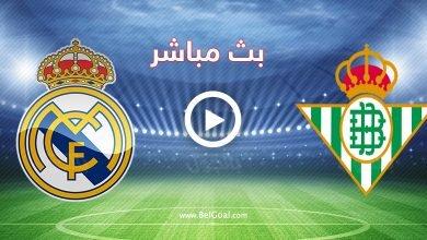 صورة مشاهدة مباراة ريال مدريد وريال بيتيس الآن في الدوري الإسباني
