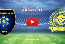 صورة بث مباشر | مباراة النصر والتعاون اليوم في دوري ابطال اسيا