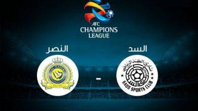 صورة موعد مباراة السد والنصر في دوري أبطال آسيا والقنوات الناقلة