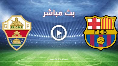 صورة بث مباشر لمباراة برشلونة والتشي اليوم في كأس جوهان غامبر