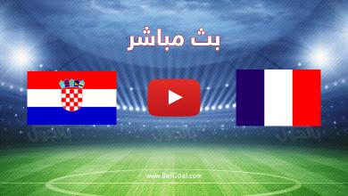 بث مباشر فرنسا وكرواتيا