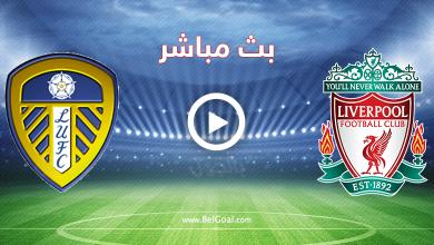 بث مباشر | مباراة ليفربول وليدز يونايتد اليوم في الدوري الانجليزي