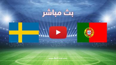 بث مباشر البرتغال والسويد