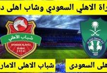 صورة موعد مباراة الأهلي السعودي وشباب الأهلي دبي في دوري أبطال آسيا والقنوات الناقلة