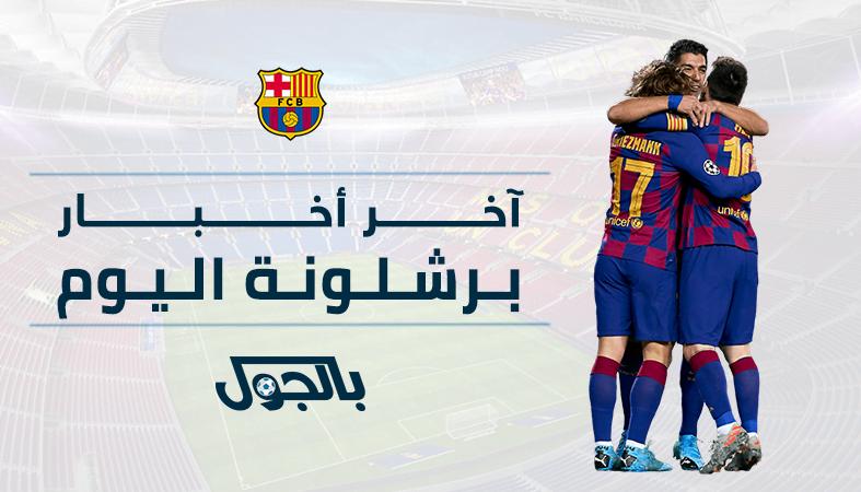 آخر أخبار برشلونة اليوم