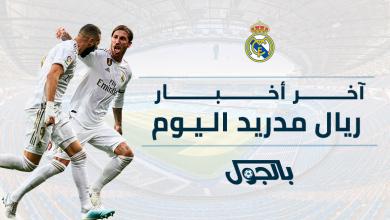 آخر أخبار ريال مدريد اليوم