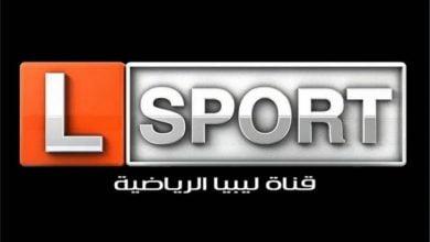 صورة تردد قناة ليبيا الرياضية Libya Sport TV المفتوحة على قمر نايل سات وعرب سات