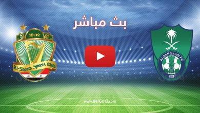 صورة بث مباشر | مشاهدة مباراة الأهلي السعودي والشرطة العراقي اليوم في دوري ابطال آسيا