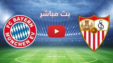 صورة بث مباشر | مباراة بايرن ميونيخ وإشبيلية اليوم في كأس السوبر الأوروبي