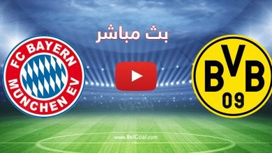 صورة بث مباشر | مباراة بايرن ميونيخ وبروسيا دورتموند اليوم في كأس السوبر