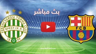 بث مباشر مباراة برشلونة وفرينكفاروش