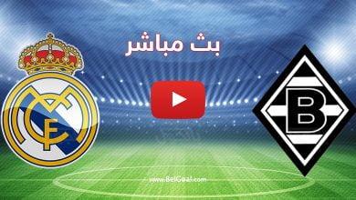 مشاهدة مباراة ريال مدريد وبوروسيا مونشنغلادباخ