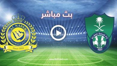 مشاهدة مباراة الأهلي والنصر