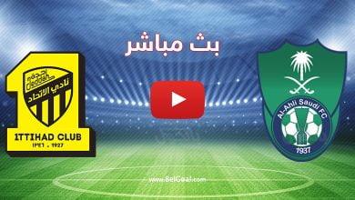 بث مباشر مباراة الاتحاد والأهلي