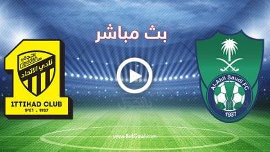 مشاهدة مباراة الاتحاد والأهلي