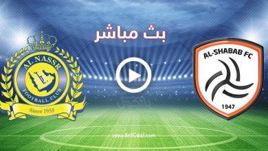 مشاهدة مباراة النصر والشباب