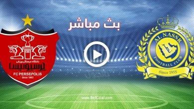 مباراة النصر السعودي وبرسيبوليس الإيراني