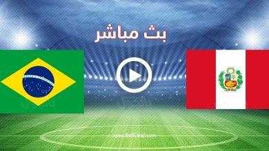 مباراة البرازيل وبيرو