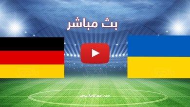 مباراة المانيا واوكرانيا
