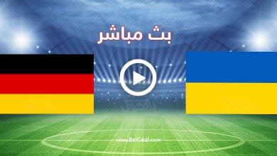 مشاهدة مباراة ألمانيا واوكرانيا