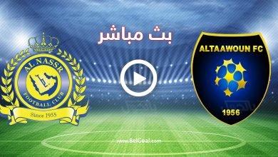 بث مباشر مباراة التعاون والنصر