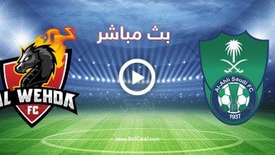 صورة مشاهدة مباراة الأهلي والوحدة الآن في الدوري السعودي