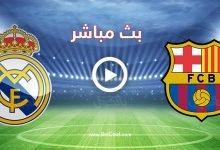 صورة مشاهدة برشلونة وريال مدريد الآن في الدوري الاسباني