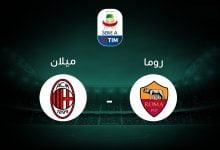 صورة موعد قمة ميلان وروما في الدوري الإيطالي والقنوات الناقلة